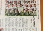 タウンニュース 戸塚区版に掲載されました。
