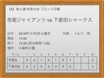【A】第105回 県小連大会 本部大会進出!